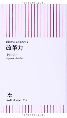 組織がみるみる変わる 改革力 (朝日新書)の詳細を見る