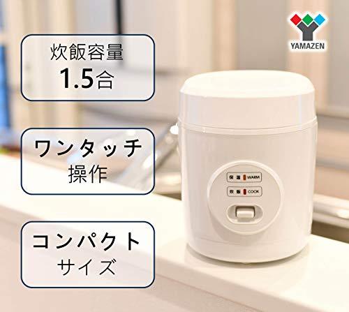 YAMAZEN(山善)『炊飯器0.5~1.5合小型ミニライスクッカー(YJE-M150)』