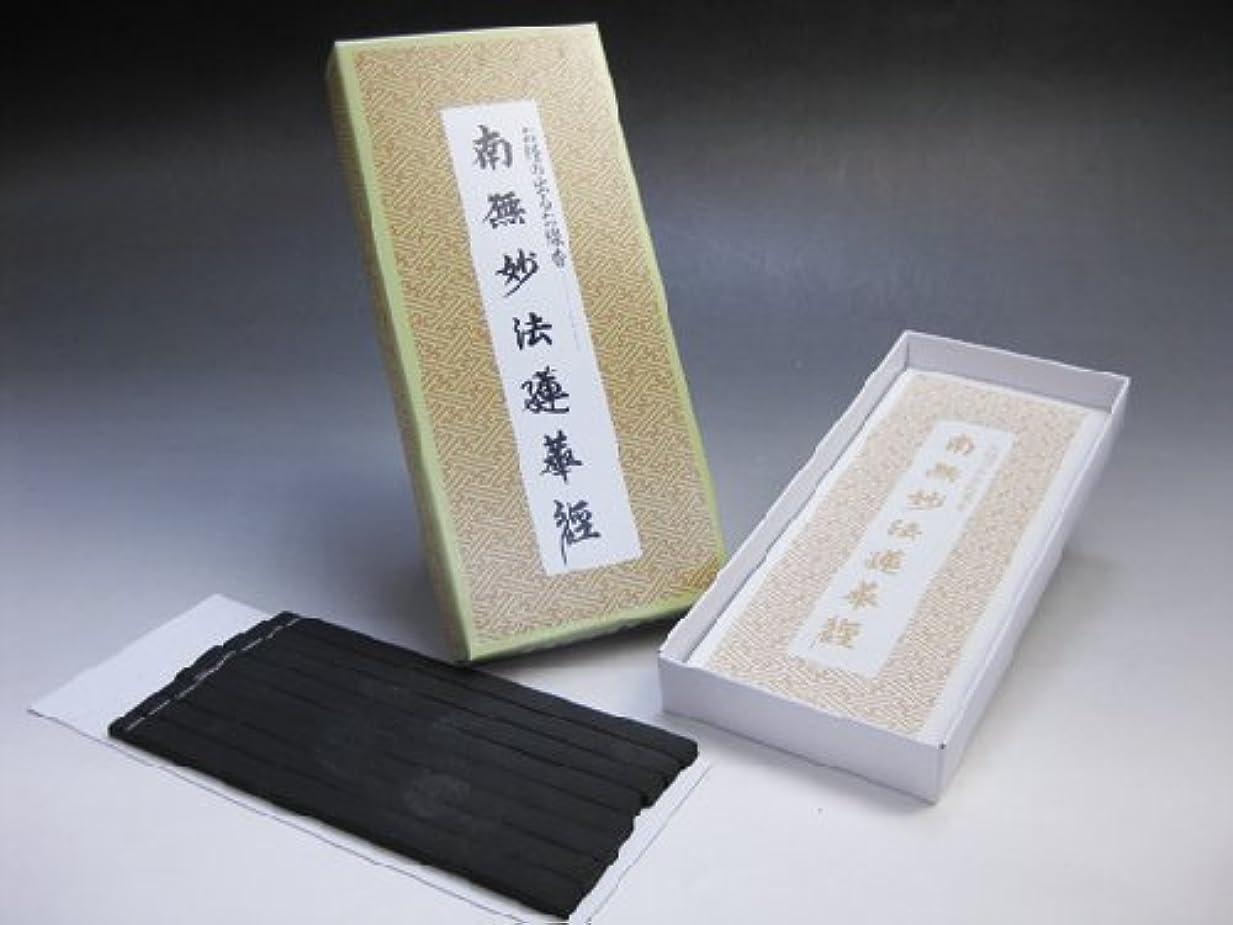 エンディング風刺消毒する日本香堂のお線香 経文香 南妙法蓮華経