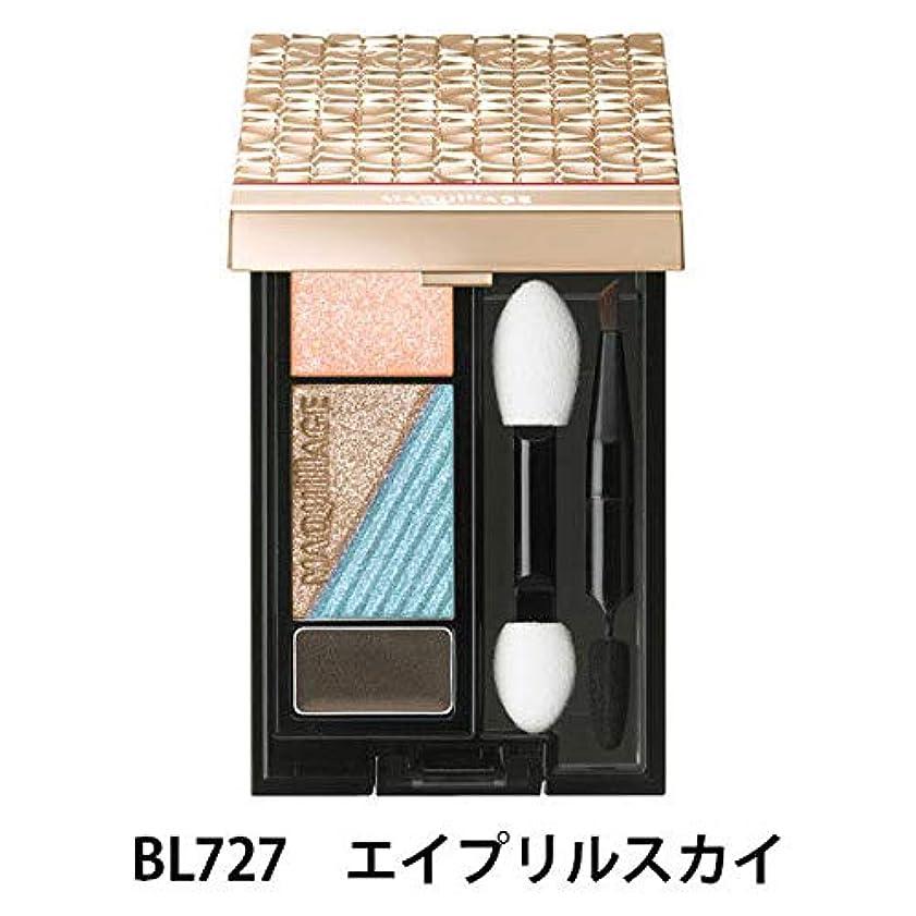 資生堂 マキアージュ ドラマティックムードアイズ BL727 エイプリルスカイ