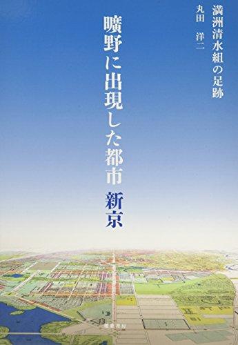 曠野に出現した都市新京―満洲清水組の足跡