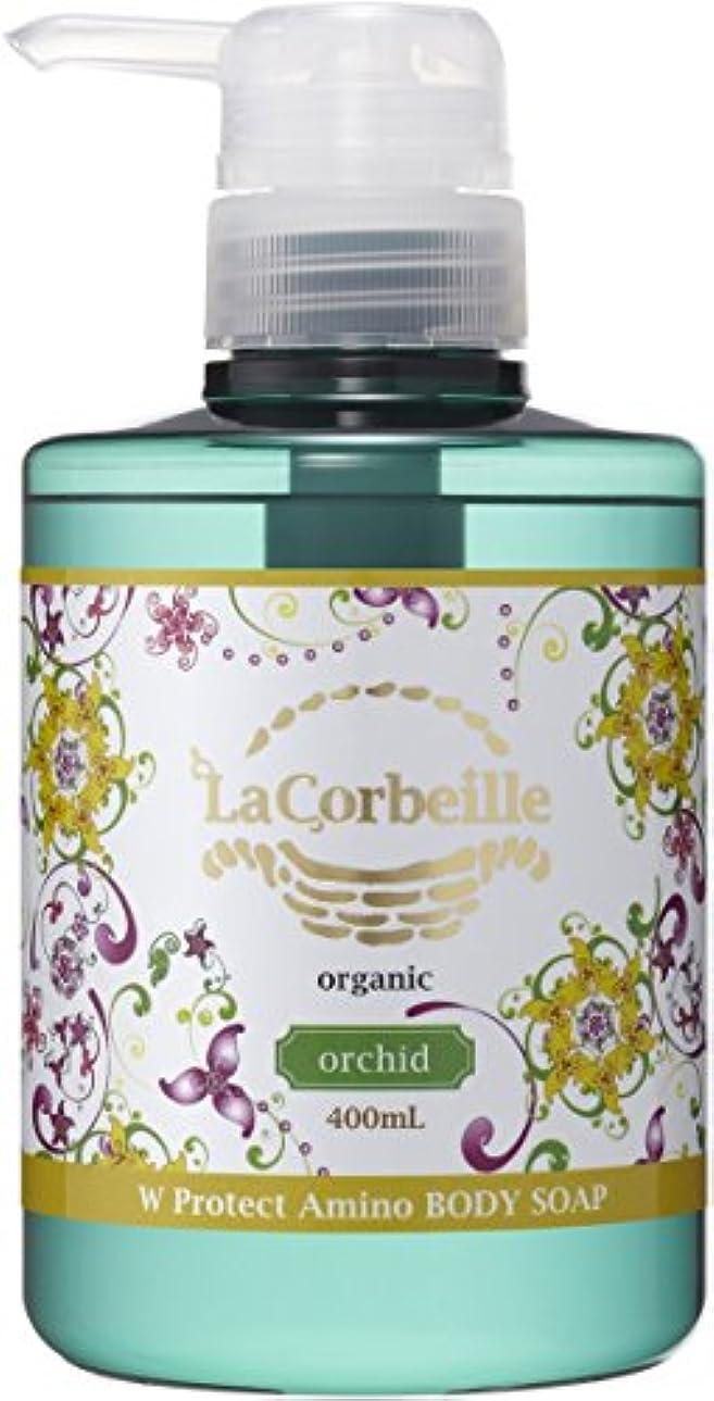 不愉快画像ランデブーラ コルベイユ W プロテクト A  ボディソープ(オーキッドの香り)