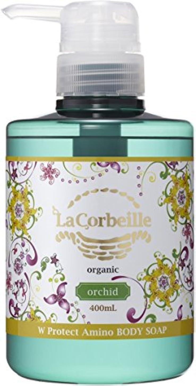咳報酬の範囲ラ コルベイユ W プロテクト A  ボディソープ(オーキッドの香り)