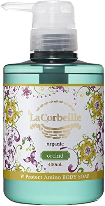 虫を数える夏十一ラ コルベイユ W プロテクト A  ボディソープ(オーキッドの香り)