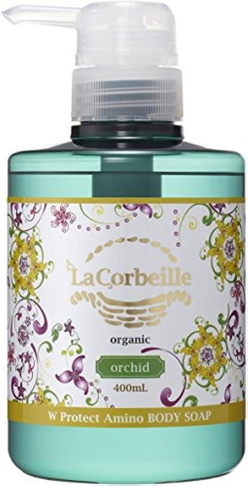 腐敗移行する純粋にラ コルベイユ W プロテクト A  ボディソープ(オーキッドの香り)