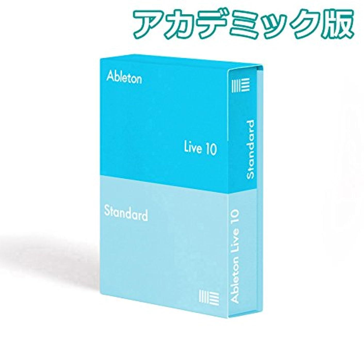 硬化する噛む温室Ableton Live10 Standard アカデミック版 楽曲制作ソフト 【ダウンロード版】 エイブルトン