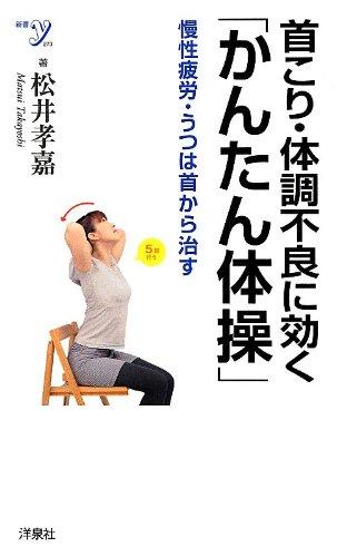 首こり・体調不良に効く「かんたん体操」 (新書y)の詳細を見る