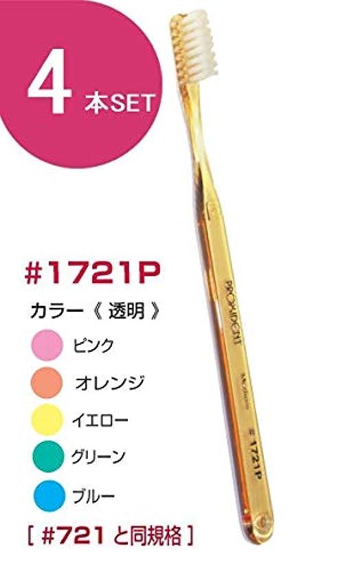 受動的星熱意プローデント プロキシデント スリムヘッド M(ミディアム) #1721P(#721と同規格) 歯ブラシ 4本