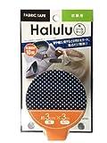 モリト Halulu 衣類用布シール Sドット ネイビー 1巻 画像
