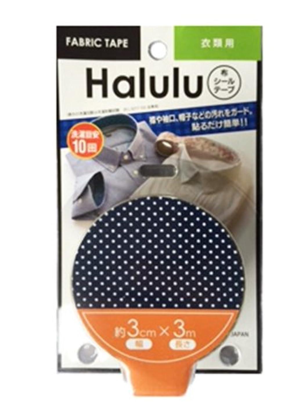 に対応するから多年生モリト Halulu 衣類用布シール Sドット ネイビー 1巻