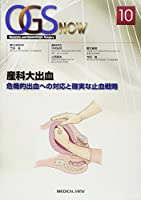 産科大出血−危機的出血への対応と確実な止血戦略 (OGS NOW 10)