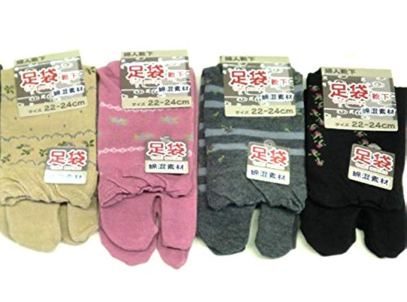 どれでも相手運賃足袋 ソックス 女性 かわいい柄 綿混 かかと付 口ゴムゆったり 22-24cm 4足セット(柄はお任せ)