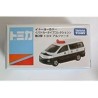トミカ イトーヨーカドー<パトカータイプコレクション>第3弾 トヨタ アルファード 箱