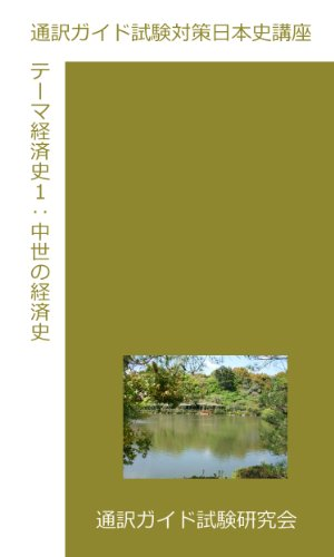通訳ガイド試験対策 日本史講座 テーマ経済史1:中世の経済史