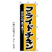 【フライドチキン】のぼり旗 (日本ブイシーエス)28K001028
