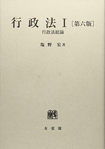 行政法1-- 行政法総論 第六版