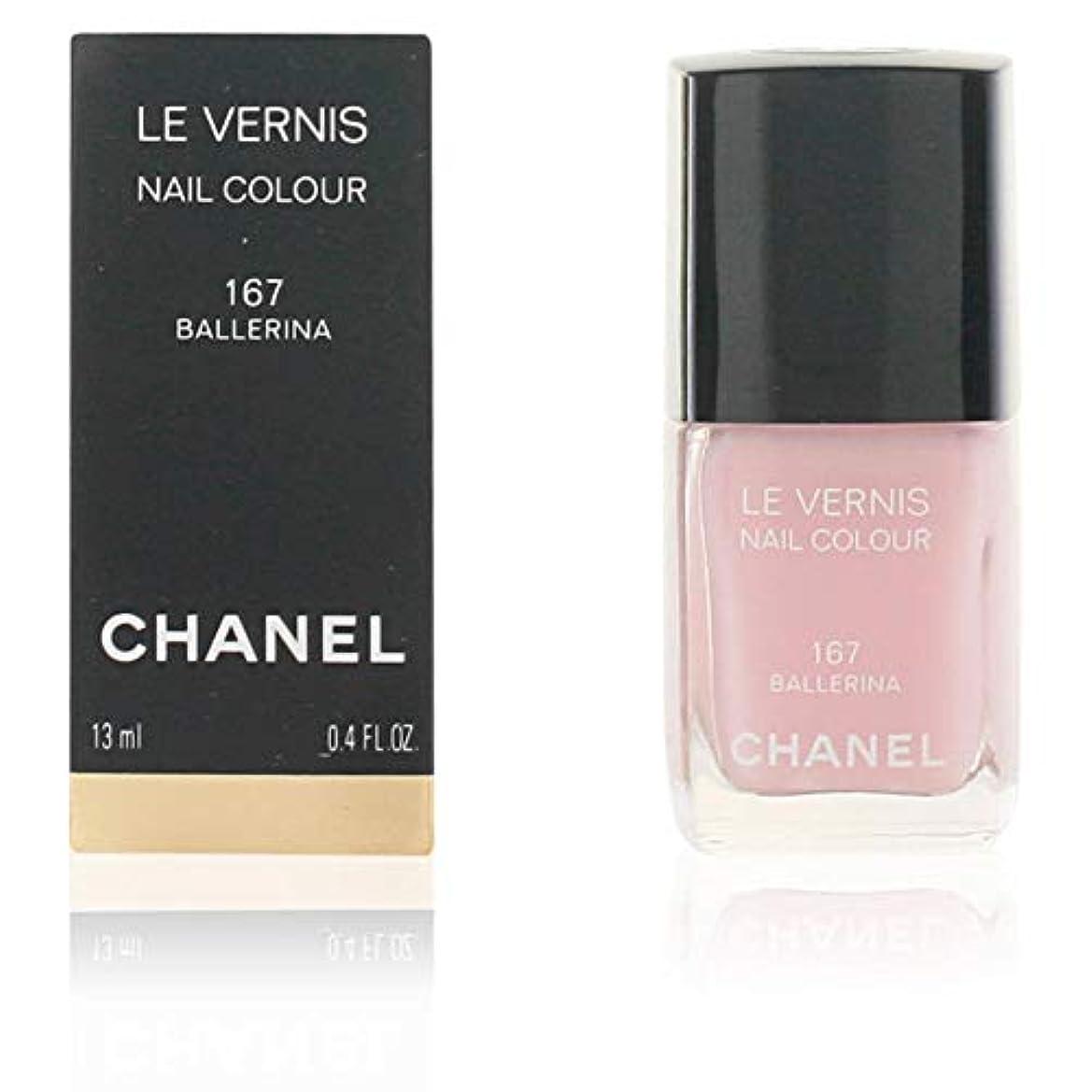 ショッピングセンター条件付き貨物CHANEL  シャネル ヴェルニ ロング トゥニュ #564 シー ウィップ