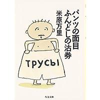 パンツの面目ふんどしの沽券 (ちくま文庫)