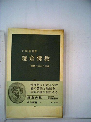 鎌倉仏教―親鸞と道元と日蓮 (1967年) (中公新書)