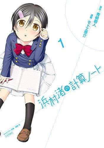 浜村渚の計算ノート(1) (シリウスコミックス)の詳細を見る