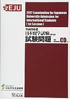 日本留学試験(第1回)試験問題(聴解・聴読解問題CD付)〈平成29年度〉