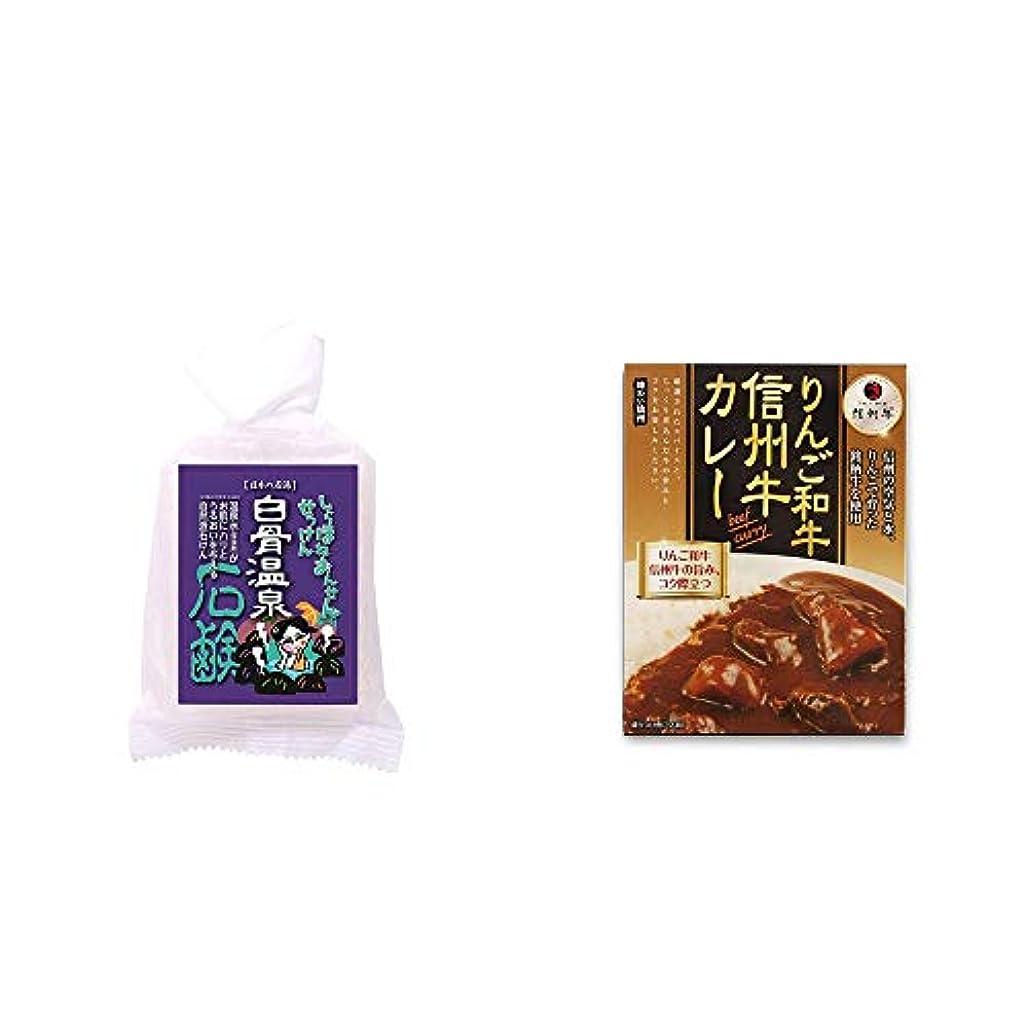 エンコミウム明確にマットレス[2点セット] 信州 白骨温泉石鹸(80g)?りんご和牛 信州牛カレー(1食分)