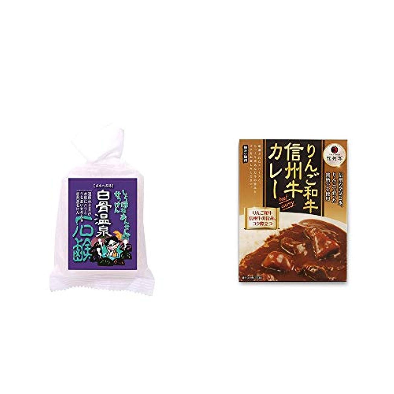 通訳マントはっきりしない[2点セット] 信州 白骨温泉石鹸(80g)?りんご和牛 信州牛カレー(1食分)