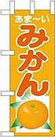 卓上ミニのぼり旗 あま-いみかん No.23882 (受注生産)