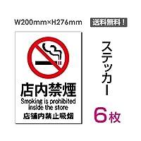 「店内 禁煙」【ステッカー シール】 タテ・大 200×276mm 2枚、4枚、6枚,10枚組(sticker-003) (6枚)