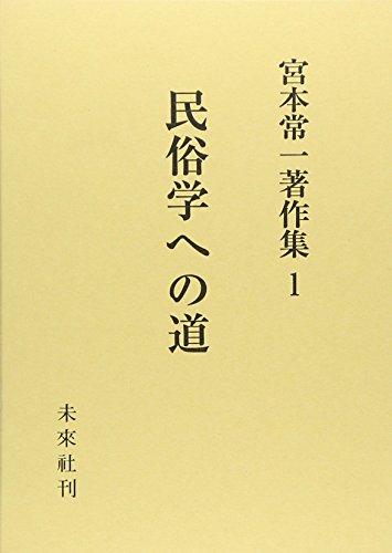 宮本常一著作集 1 民俗学への道の詳細を見る