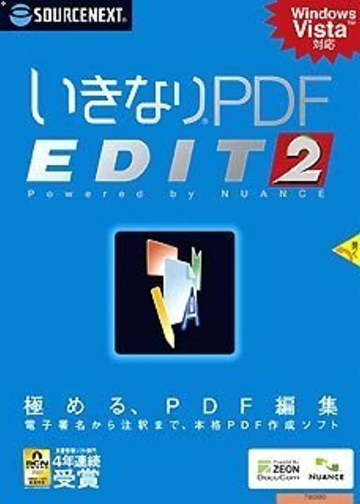 プラス相手歯科のいきなりPDF EDIT 2 (説明扉付厚型スリムパッケージ版)