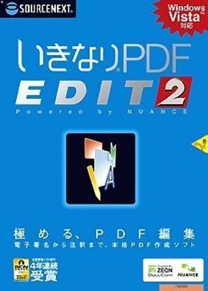 許可するシート除去いきなりPDF EDIT 2 (説明扉付厚型スリムパッケージ版)