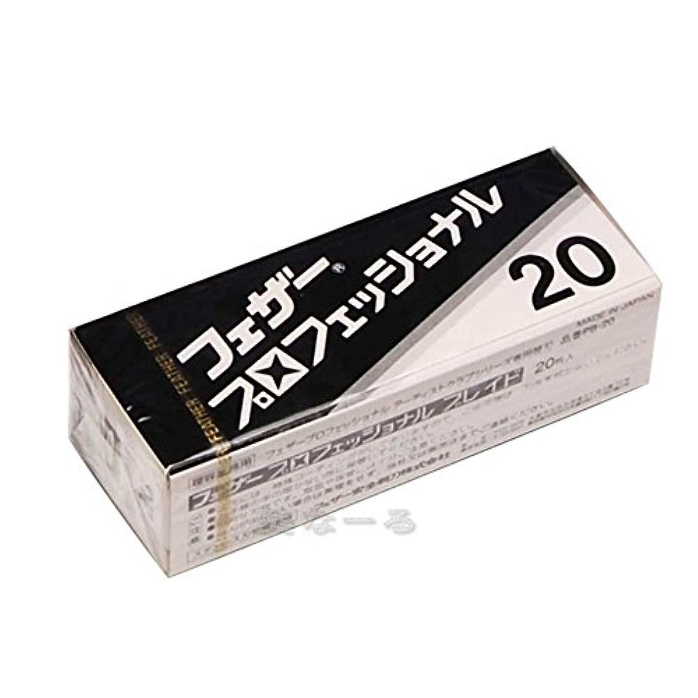 届けるバタフライ白いフェザー プロフェッショナル ブレイド PB-20 替刃 20枚入