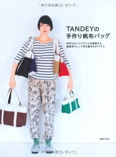TANDEYの手作り帆布バッグ―神戸のカバンブランドが提案する家庭用ミシンで作る基本23アイテムの詳細を見る