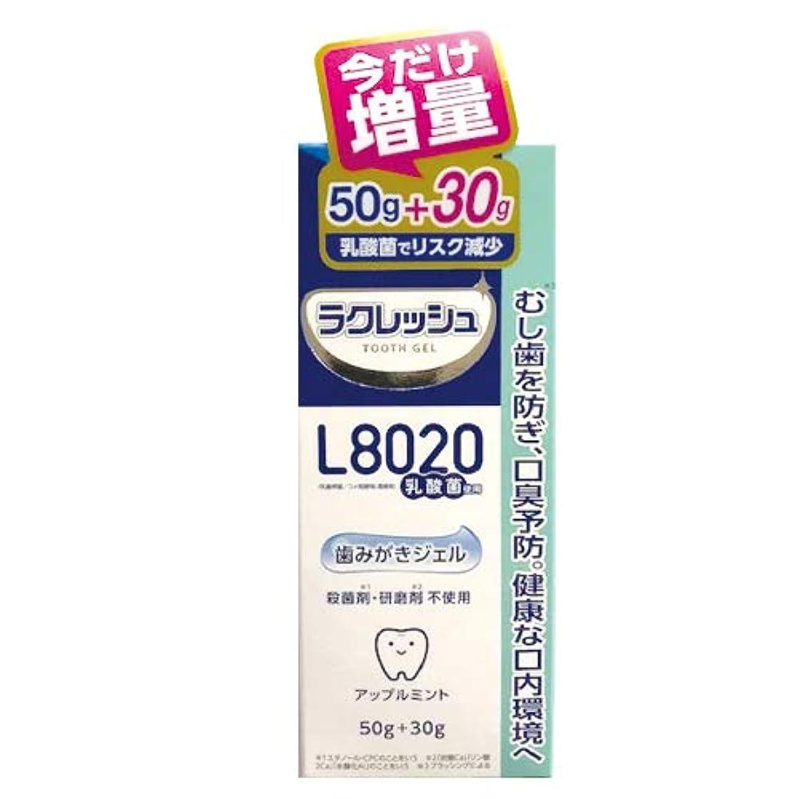 にじみ出る起きろのヒープ【増量30g 】ジェクス L8020乳酸菌 ラクレッシュ 歯みがきジェル 80g(50g+30g)