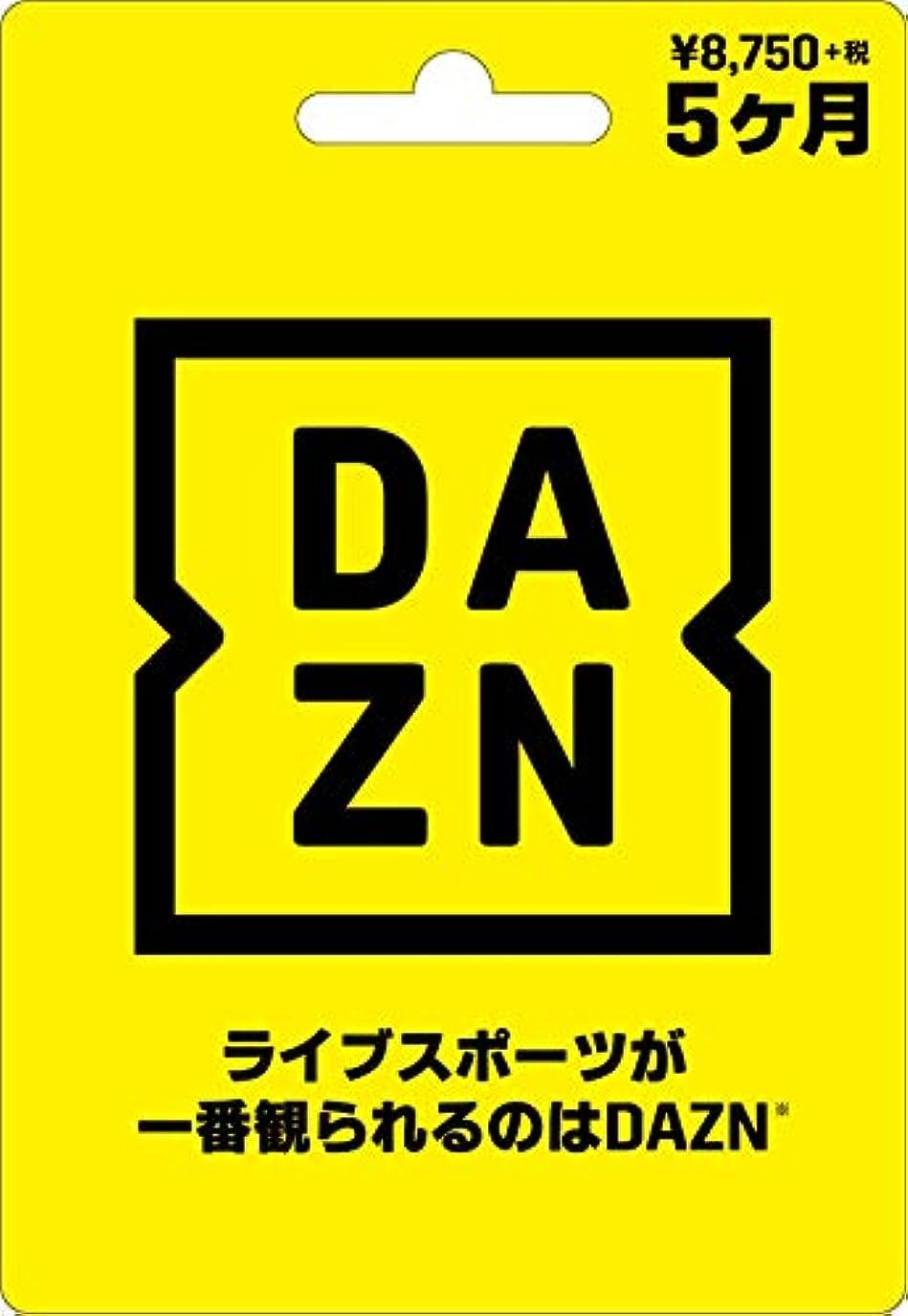 スーツケース幻滅する含意DAZNプリペイドカード 5ヶ月
