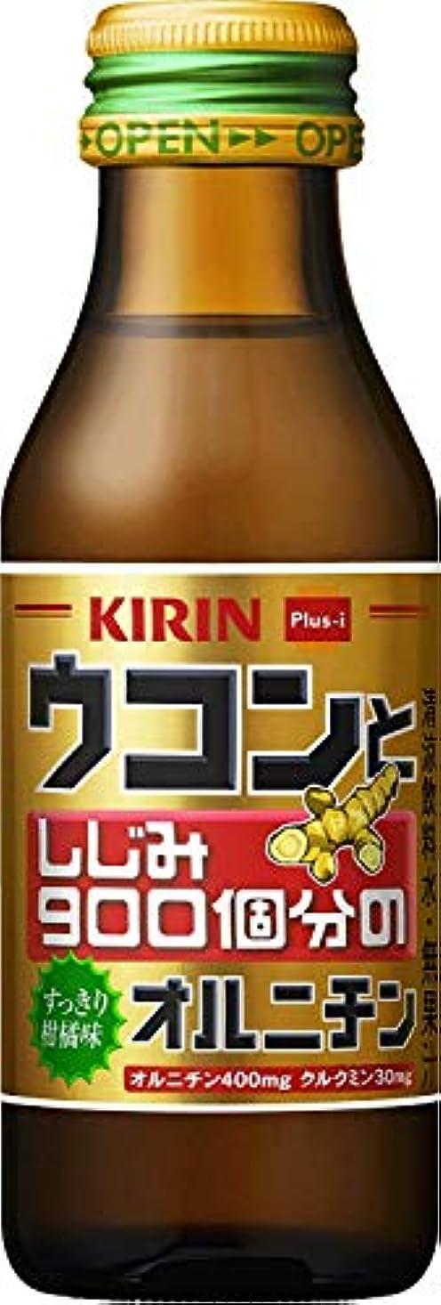 アクチュエータテセウス威する〔飲料〕キリン ウコンとしじみ900個分のオルニチン 100ml瓶 2ケース (1ケース24本入)(KIRIN)キリンビバレッジ