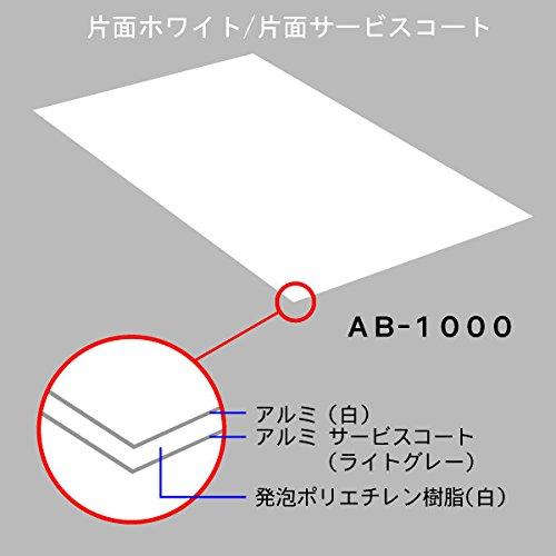 アルミ複合板ホワイト(ツヤ有/サービスコートライトグレー)3mm 910×1820mm 3カットまで無料 AB-1000 (個人名宛配送・キャンセル不可)