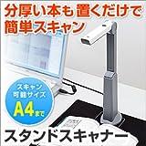サンワダイレクト スタンドスキャナー A4 折りたたみ式 USB書画カメラ 300万画素 本・書籍の自炊対応 400-CMS011
