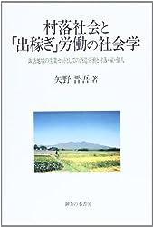 村落社会と「出稼ぎ」労働の社会学―諏訪地域の生業セットとしての酒造労働と村落・家・個人