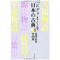 心にグッとくる日本の古典2