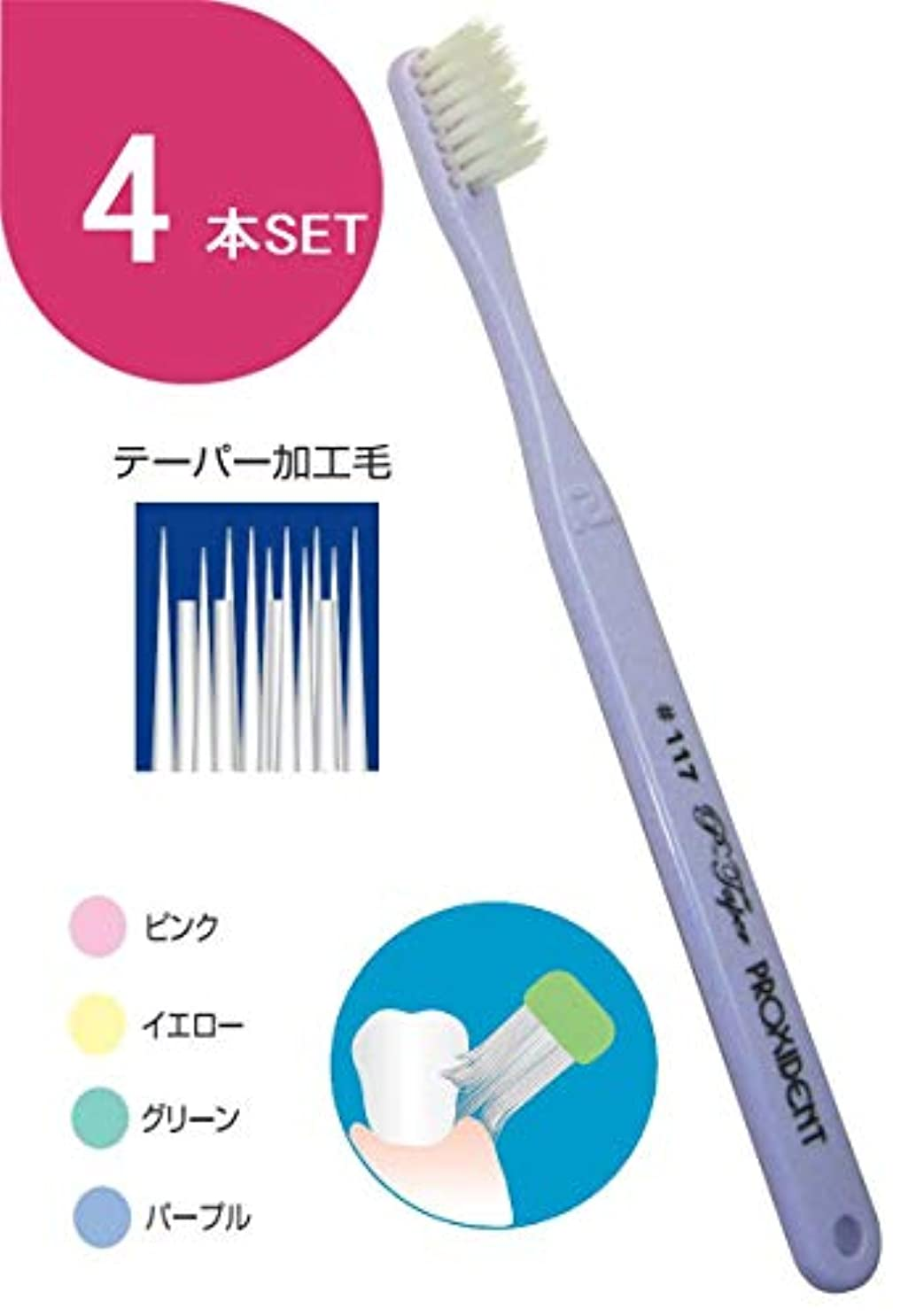 従順スペクトラム家禽プローデント プロキシデント コンパクトヘッド ピーテーパー 歯ブラシ #117 (4本)