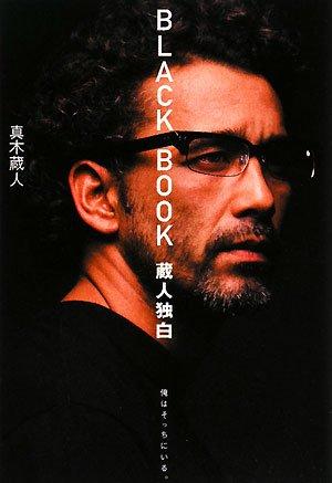 BLACK BOOK 蔵人独白の詳細を見る