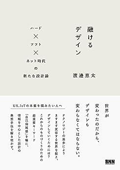 [渡邊 恵太]の融けるデザイン ハード×ソフト×ネット時代の新たな設計論