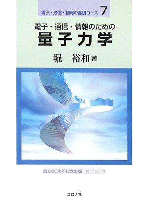 電子・通信・情報のための量子力学 (電子・通信・情報の基礎コース)