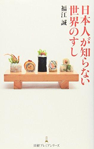 日本人が知らない世界のすし 日経プレミアシリーズ