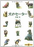 犬のセーター (文春文庫PLUS)