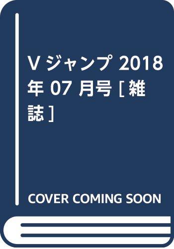Vジャンプ 2018年 07 月号 [雑誌]