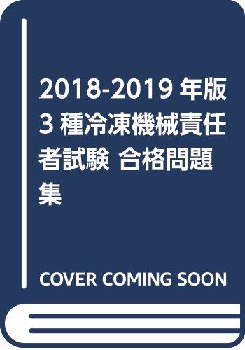 2018-2019年版 3種冷凍機械責任者試験 合格問題集