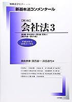 会社法 3 持分会社~罰則 (別冊法学セミナー no. 239)